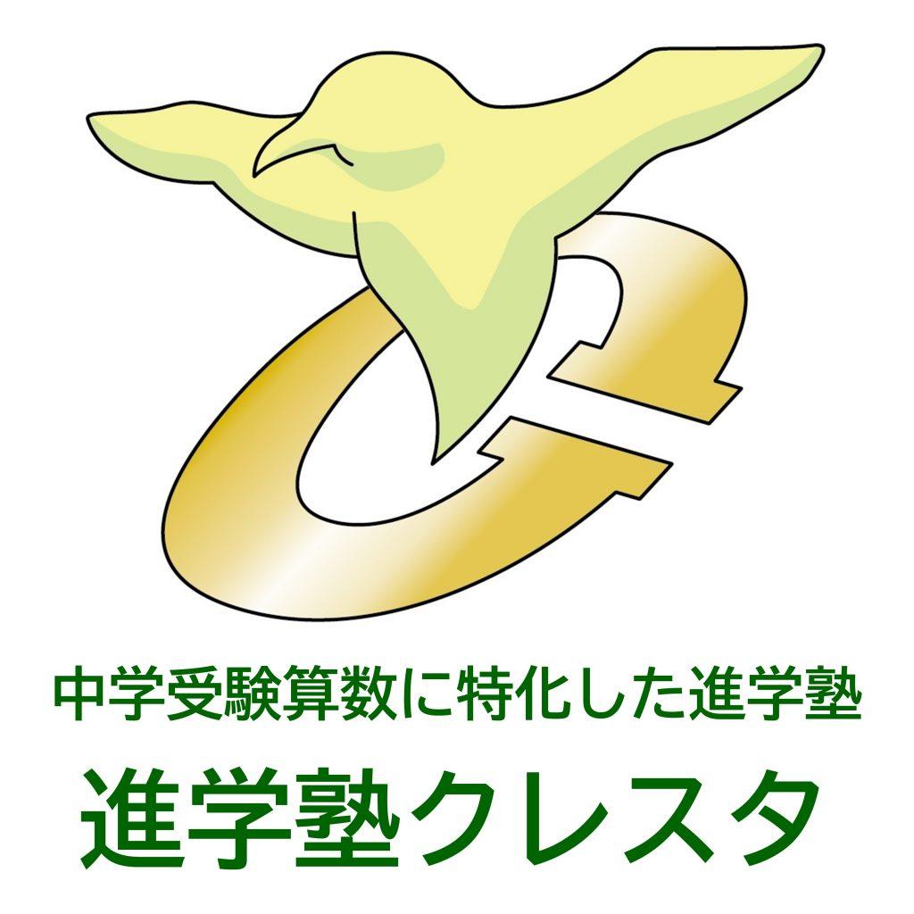 中学受験の算数を専門に、1対1の個別指導を展開する、大阪上本町の進学塾クレスタのオフィシャルロゴマークです。