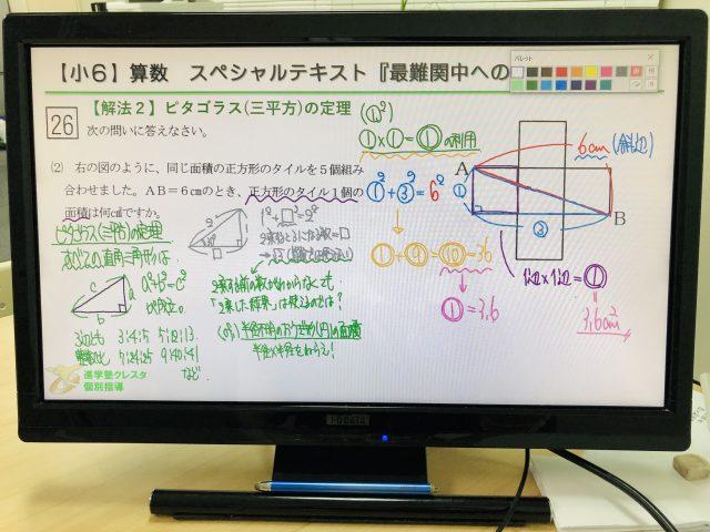 電子黒板による算数の指導は、きめ細かな算数の知識を、視覚的に強く訴えることに役立ちます。